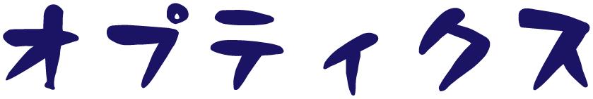 OPTICS-横浜のフリーランスのサイト